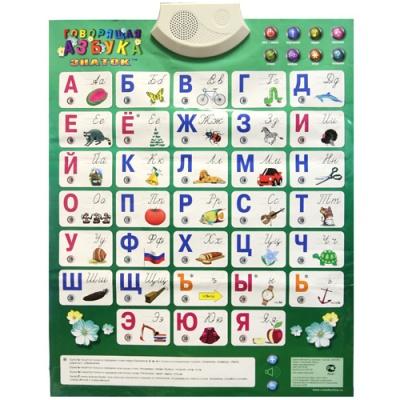 Говорящая азбука - ЗНАТОК (русский язык)