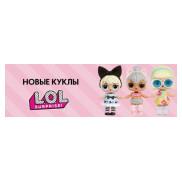 Купить куклу лол
