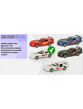 "Машинка белая ""Dodge Viper GTSR"""